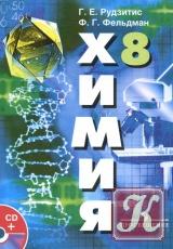Книга Химия. Неорганическая химия. 8 класс. Учебник для общеобразовательных учреждений