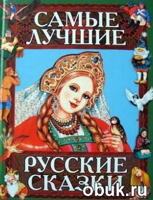 Журнал Самые лучшие русские сказки