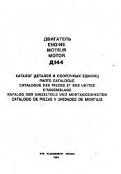 Книга Двигатель Д-144. Каталог деталей и сборочных единиц