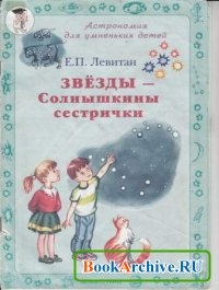 Книга Звёзды – солнышкины сестрички.