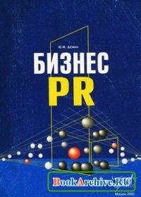 Книга Бизнес-PR.