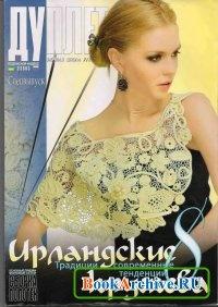 Книга Дуплет (32 спецвыпуска) 2009-2011.