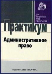 Книга Административное право: практикум