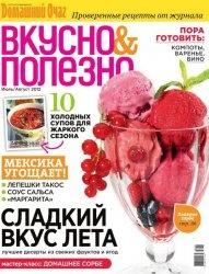 Журнал Вкусно и полезно №48 2012