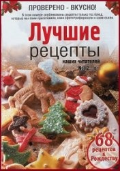 Журнал Лучшие рецепты наших читателей №12 2011