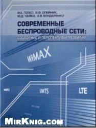 Книга Современные беспроводные сети: cостояние и перспективы развития