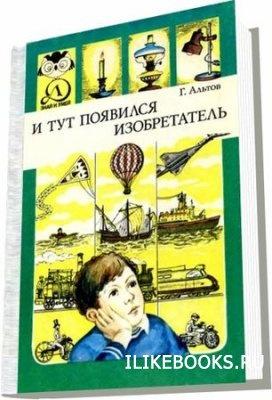 Книга Альтов Генрих - И тут появился изобретатель