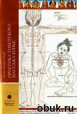 Книга Практика тибетского массажа Кунье