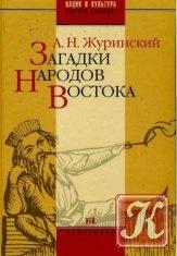 Книга Загадки народов Востока