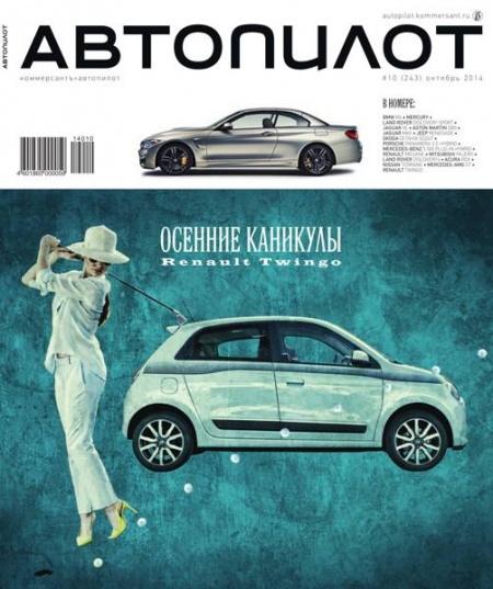 Книга Журнал: Автопилот  №10 (октябрь 2014)