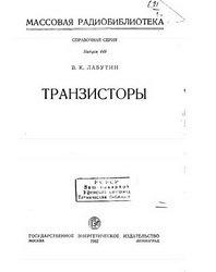 Книга Транзисторы
