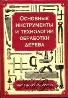 Книга Основные инструменты и технологии обработки дерева
