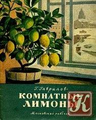 Комнатные лимоны