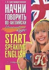 Книга Начни говорить по-английски. Интенсивный курс / Start Speaking English