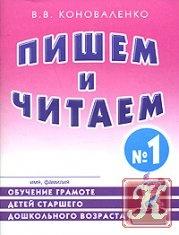 Книга Пишем и читаем. Тетрадь №1. Обучение грамоте детей старшего дошкольного возраста