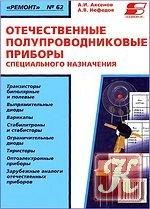 Книга Отечественные полупроводниковые приборы специального назначения