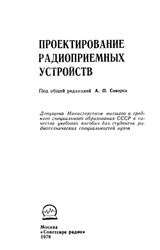 Книга Проектирование радиоприемных устройств