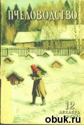 Книга Пчеловодство № 1-12 1951