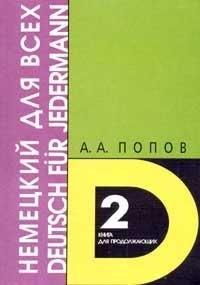 Книга Немецкий язык для всех. Книга 2. Книга для продолжающих.