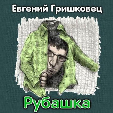 Книга Рубашка