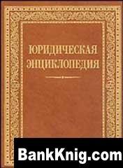 Книга Юридическая энциклопедия