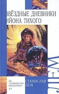 Книга Звездные дневники Ийона Тихого