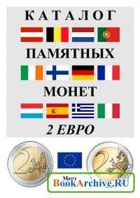 Книга Каталог памятных монет 2 ЕВРО Март 2011г..