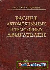 Книга Расчет автомобильных и тракторных двигателей.