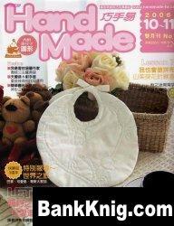 Журнал Hand made №10-11 2006