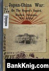 Книга The Japan-China War  on the regent's sword  Kinchow, Port Arthur, and Talienwan