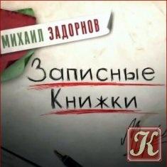 Книга Михаил Задорнов - Записные книжки