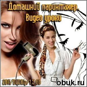 Книга Домашний парикмахер. Видео уроки (2011/DVDRip/1.5 Gb)