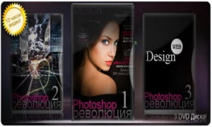 Книга Обучающий видеокурс Фотошоп Революция (2011) 3 диска