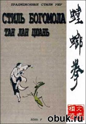 Книга Тан Лан Цюань. Стиль Богомола