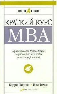 Книга Краткий курс MBA от Нила Томаса и Барри Пирсона