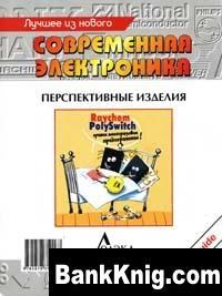 Книга Интегральные микросхемы: Перспективные изделия. Выпуск 4