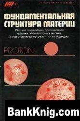Книга Фундаментальная структура материи