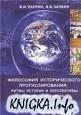 Книга Философия исторического прогнозирования: ритмы истории и перспективы...
