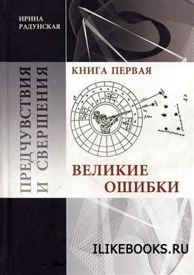 Книга Радунская Ирина - Предчувствия и свершения. Книга 1