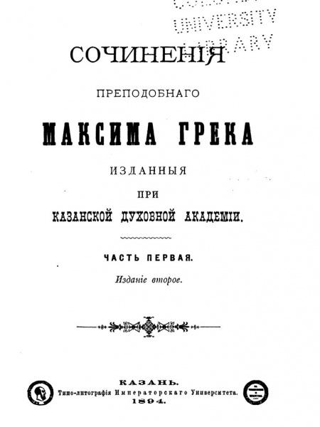 Книга Сочинения преподобного Максима Грека, изданные при Казанской духовной академии. В 3 тт.
