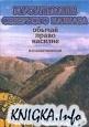 Книга Мусульмане Северного Кавказа: обычай, право, насилие