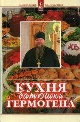 Книга Кухня батюшки Гермогена