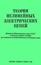 Сборник задач по теории электропривода есаков торопов