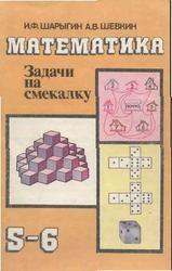 Книга Математика. Задачи на смекалку. 5-6 класс. Шарыгин И.Ф., Шевкин А.В. 1995