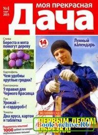 Журнал Моя прекрасная дача №4 (март 2015)