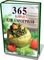 Аудиокнига М.В. Мещаринова - 365 блюд для аэрогриля
