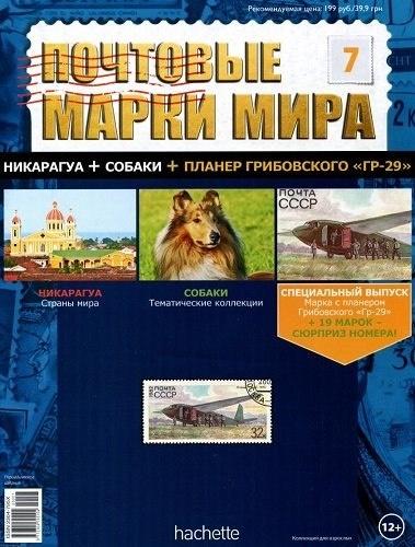 Книга Журнал:  Почтовые марки мира № 7 (2014)