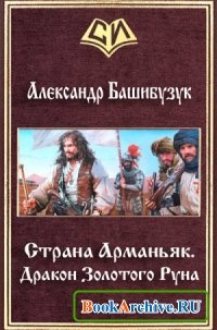 Книга Страна Арманьяк. Дракон Золотого Pуна