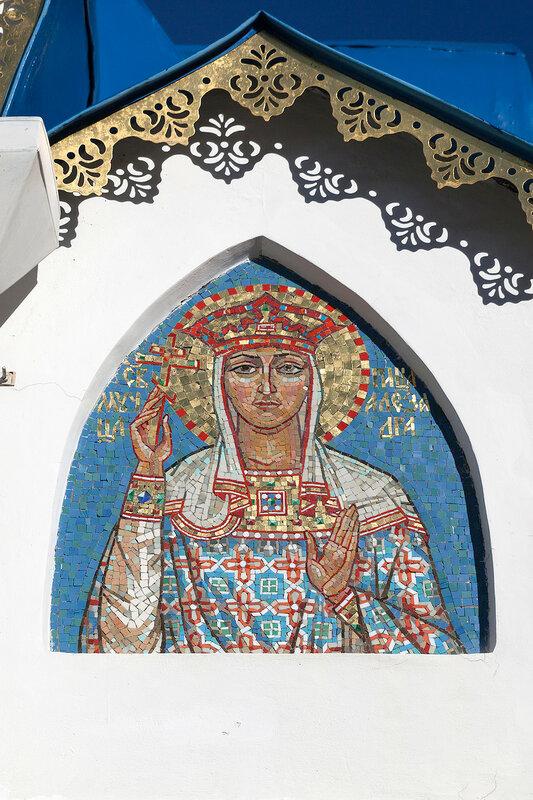 Св муч царица Александра