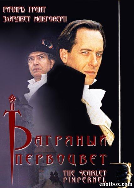 Багряный первоцвет (1-2 сезон: 1-6 серии из 6) / The Scarlet Pimpernel / 1999-2001 / ПМ / DVDRip